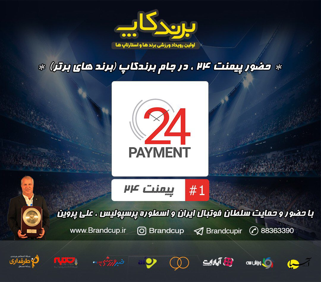 payment 24